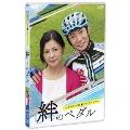 24時間テレビ42ドラマスペシャル 絆のペダル