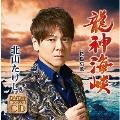 龍神海峡 C/W 桜島哀歌 [CD+DVD]
