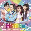 MIRAGE☆BEST ~Complete mirage2 Songs~<通常盤>