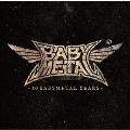 10 BABYMETAL YEARS [CD+Blu-ray Disc]<初回限定盤A>