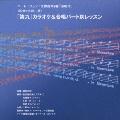 「第九」カラオケ&合唱パート別レッスン CD