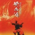「ワンス・アポン・ア・タイム・イン・チャイナ/黄飛鴻」 オリジナル・サウンドトラック