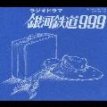 ラジオドラマ「銀河鉄道999」~ETERNAL DRAMA EDITION