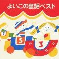 よい子の童謡ベスト<COLEZO!>