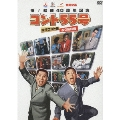 TBS・フジテレビ・テレビ朝日合同企画 祝!結成40周年記念 コント55号 傑作コント集 永久保存版(2枚組)