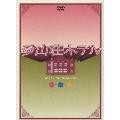 珍山荘ホテル DVD-BOX(3枚組)