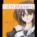 Film Makers / 誰よりもきっと~for memories~