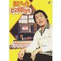 欽ちゃんのどこまでやるの! DVD-BOX