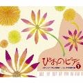 ぴあのピア Vol.1 バロックとピアノの出会い~バッハとその時代編 [2CD+DVD]