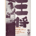王将[DABA-0407][DVD] 製品画像