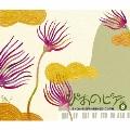 ぴあのピア Vol.8 ヨーロッパの息吹~東欧・北欧・ロシア編 [2CD+DVD]