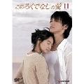 このろくでなしの愛 ディレクターズ・カット版 DVD-BOX 2(5枚組)