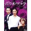 百万本のバラ DVD-BOX3