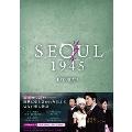 ソウル1945 DVD-BOX 7