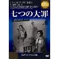 七つの大罪[IVCA-18505][DVD] 製品画像