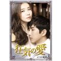 狂気の愛 DVD-BOX3