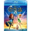 ティンカー・ベルとネバーランドの海賊船 ブルーレイ+DVDセット [Blu-ray Disc+DVD]
