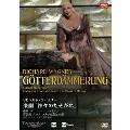 リヒャルト・ワーグナー:楽劇「神々のたそがれ」