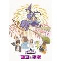 魔女っこ姉妹のヨヨとネネ [Blu-ray Disc+CD]<限定版>