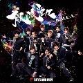 威風堂々~B.M.C.A.~ [CD+DVD]<初回限定盤>