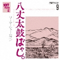 107 SONG BOOK Vol.9 八丈太鼓ばやし。 地方の古い歌編