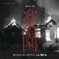 連続ドラマW 「楽園」 オリジナルサウンドトラック