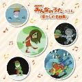 NHKみんなのうた ベスト <懐かしの名曲集>