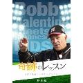 奇跡のレッスン~世界の最強コーチと子どもたち~ 野球編 ボビー・バレンタイン