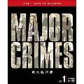 MAJOR CRIMES ~重大犯罪課~ <フォース> 前半セット