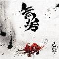 無垢 (Btype) [CD+DVD]<初回限定盤>