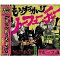 もうすっかり NO FUTURE!/男は泣く [CD+DVD]<初回生産限定盤>