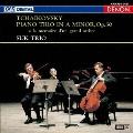 UHQCD DENON Classics BEST チャイコフスキー:ピアノ三重奏曲≪偉大な芸術家の思い出のために≫