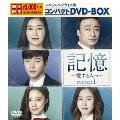 記憶~愛する人へ~ スペシャルプライス版コンパクトDVD-BOX1<期間限定版>