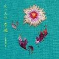 豊穣 - BEST'03-'18 - [CD+DVD]<初回生産限定盤>