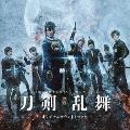 映画 刀剣乱舞 オリジナルサウンドトラック CD