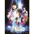 演劇女子部 タイムリピート~永遠に君を想う~ [DVD+CD]