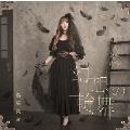 幻想の輪舞 [CD+DVD]<初回限定盤>