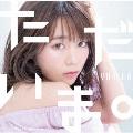 ただいま。 ~YURiKA Anison COVER~