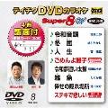 テイチクDVDカラオケ スーパー8 W (008)