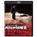 眠狂四郎 勝負 修復版 [Blu-ray Disc+DVD]