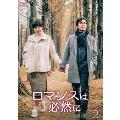 ロマンスは必然に DVD-BOX2