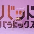 バッドパラドックス [CD+DVD]<初回生産限定盤>