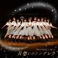 片想いのシンデレラ [CD+Blu-ray Disc]