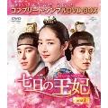 七日の王妃 BOX1<コンプリート・シンプルDVD-BOX><期間限定生産版> DVD