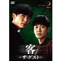 客 -ザ・ゲスト- DVD-BOX2 DVD