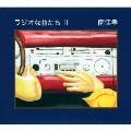 ラジオな曲たち II
