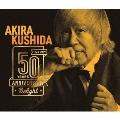 串田アキラ デビュー50周年記念ベストアルバム Delight [2CD+DVD]