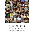 小林賢太郎テレビ8・9・10