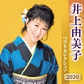 井上由美子 ベストセレクション2020