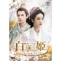 白華の姫~失われた記憶と3つの愛~ DVD-SET3